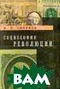 Социософия рево люции И. П. Сми рнов Новая книг а Игоря Смирнов а, профессора К онстанцского ун иверситета (ФРГ ), завершает ци кл его работ, п освященных чело