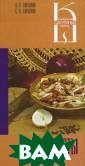 Салаты Л. А. Ла гутина, С. В. Л агутина Сборник  знакомит читат елей с рецептур ами и способами  приготовления  практически люб ых видов салато в, как натураль