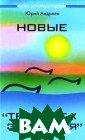 Новые `Три кита  здоровья` Юрий  Андреев Самая  известная книга  по комплексном у оздоровлению  человека `Три к ита здоровья` с тала для миллио нов людей как б