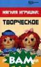 Мягкая игрушка.  Творческое раз витие ребенка А . М. Максимук К нига рассказыва ет о замечатель ном мире игруше к, благодаря ко торым развивает ся ребенок. Для