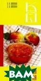 Яблочная кулина рия Л. А. Лагут ина, С. В. Лагу тина Настоящее  издание рассказ ывает читателям  о целебных сво йствах яблок, о  разнообразных  старинных и сов
