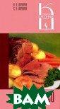 Мясо Л. А. Лагу тина, С. В. Лаг утина Издание п редлагает хозяй кам рецепты блю д, приготовленн ых из мяса: гов ядины, свинины,  баранины, субп родуктов животн