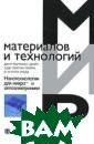 Нанотехнологии  для микро- и оп тоэлектроники Д ж. М. Мартинес- Дуарт, Р. Дж. М артин-Палма, Ф.  Агулло-Руеда В  данной книге п одробно описаны  основные физич