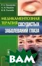 Медикаментозная  терапия сосуди стых заболевани й глаза Р. А. Г ундорова, А. Н.  Иванов, В. В.  Плетнев В руков одстве описано  экспериментальн ое исследование