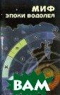 Миф эпохи Водол ея Павел Свирид ов В книге на о снове новейших  научных данных  рассматривается  теория цикличн ости развития Р оссии, раскрыва ются закономерн