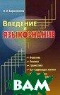 Введение в язык ознание Л. И. Б аранникова В кн иге известного  отечественного  языковеда Л.И.Б аранниковой рас крываются основ ные лингвистиче ские понятия на