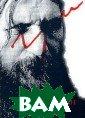 Распутин. Жизнь  и смерть Эдвар д Радзинский Кн ига посвящена о дной из самых з агадочных и про тиворечивых лич ностей XX столе тия - Григорию  Распутину, кото