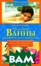 Целебные ванны  для бодрости ду ха и радости те ла Лидия Любимо ва О благотворн ом воздействии  ванн на организ м человека, о с пособности воды  излечивать мно