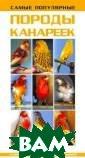 Самые популярны е породы канаре ек К. Шпайхер В  этой книге вы  найдете описани е различных цве товых вариаций  канареек. Кажда я характеристик а снабжена цвет