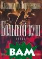 Большой куш Вла димир Лорченков  В новом романе  Владимира Лорч енкова действую т персонажи Дис нейленда, но по д их костюмами  совсем не видно , что Снуппи-До