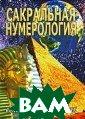 Вселенная Сан Л айта. Магия ден ег Сергей Матве ев 272 стр.ISBN :5-87383-021-5