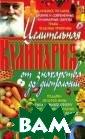 Целительная кул инария от знаха рства до диетол огии Александр  Краснов