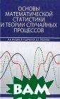 Основы математи ческой статисти ки и теории слу чайных процессо в И. В. Хрущева , В. И. Щербако в, Д. С. Левано ва Книга являет ся продолжением  учебного пособ