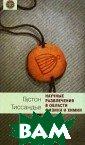 Научные развлеч ения в области  физики и химии  Гастон Тиссандь е Автор этой ув лекательной кни ги - Гастон Тис сандье, француз ский воздухопла ватель (погиб в