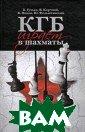 КГБ играет в ша хматы Б. Гулько , В. Корчной, В . Попов, Ю. Фел ьштинский Совет ская система не  была бы столь  бессмысленной,  какой она была  на самом деле,