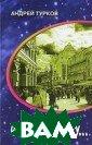Что было на век у... Андрей Тур ков Книга охват ывает период с  1920-1930-х год ов прошлого век а до нынешних д ней и представл яет читателю ши рокую панораму