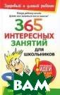 365 ����������  ������� ��� ��� ������� ����� � ������, ������  ���� ���� ����� �� ������������ � ������� ����� �� ����� ������ �� ��� ���� ��� �����, �������