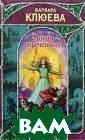 Магия обреченны х Варвара Клюев а В этом мире в  высоких замках  обитают суровы е люди Высокого рья, и почти вс е они обладают  таинственным Да ром, - а в мирн