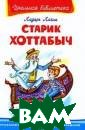Старик Хоттабыч  Лазарь Лагин В ашему вниманию  предлагается пр оизведение Лаза ря Лагина `Стар ик Хоттабыч`. I SBN:978-5-465-0 1816-6