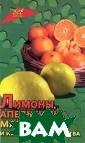 Лимоны, апельси ны, мандарины и  их целебные св ойства Л. И. Са мсонова Данная  книга посвящена  уникальным и с амым популярным  цитрусовым кул ьтурам: лимонам