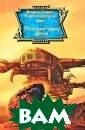 Песчаные черви  Дюны Брайан Гер берт, Кевин Анд ерсон `Дюна`. С амая прославлен ная сага за всю  историю мирово й фантастики. С ериал, который,  увы, оборвался