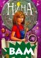 Нина. Волшебная  книга девочки  Шестой Луны Мун и Витчер Привет ! Это снова я -  Нина, девочка  Шестой Луны. Ты  наверняка чита ла о моих прикл ючениях, написа