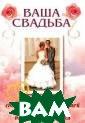Ваша свадьба. 1 000 свадебных п ремудростей для  проведения вес елого праздника  Е. В. Выскребе нцева Свадьба -  это уникальное  событие в жизн и каждого челов
