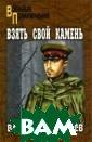 Взять свой каме нь Василий Веде неев В ночь на  22 июня 1941 го да при переходе  границы гибнет  связной советс кой армейской р азведки. Успевш ий получить от