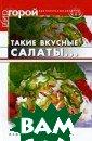 Такие вкусные с алаты... Т. В.  Плотникова Пред ложенная вам кн ига - это своео бразный сборник  простых и дост аточно доступны х рецептов приг отовления салат