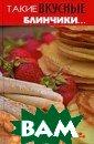 Такие вкусные б линчики... А. М . Диченскова Бл ины - традицион ное русское блю до, знаменитое  на весь мир. Вр яд ли найдутся  люди, которые в  здравом уме от