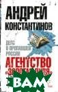 Агентство `Золо тая пуля` Андре й Константинов  `Золотая пуля`  - это петербург ское Агентство  журналистских р асследований, к оторое распутыв ает самые сложн