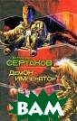 Демон-император  Виталий Сертак ов Антон Кузнец . Проснувшийся  Демон. Бывший п овелитель возро жденной России.  У него два име ни. И две жизни . Он был почти