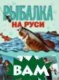 Рыбалка на Руси  М. А. Кочетков  На страницах э той энциклопеди и вы найдете ис черпывающую инф ормацию о самых  популярных мет одах ловли. Кро ме того, вы узн