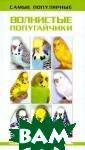Самые популярны е волнистые поп угайчики Тео Ви нс В этой книге  вы найдете опи сание различных  цветовых вариа ций волнистых п опугайчиков. Ка ждая характерис