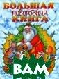 Большая новогод няя книга Г. П.  Шалаева, Н. Ив анова В этой пр екрасно иллюстр ированной книге  ваши малыши пр очтут забавные  и трогательные  рассказы и стих