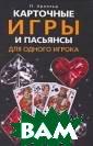 Пасьянсы и карт очные игры для  одного игрока /  Card Games for  One П. Арнольд  / Peter Arnold  176 стр.В книг у включено свыш е пятидесяти на иболее интригую