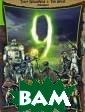 Девять Тимур Бе кмамбетов, Тим  Бертон Однажды  в далеком будущ ем огромные маш ины захватили в ласть на Земле  и качали уничто жать все живое.  Но девять отва