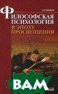 Философская пси хология в эпоху  Просвещения В.  В. Васильев XV III век был вре менем величеств енных философск их систем. Глав ные силы европе йских мыслителе