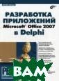 Разработка прил ожений Microsof t Office 2007 в  Delphi Юрий Ма гда Рассмотрены  практические а спекты разработ ки приложений M icrosoft Office  2007/2009 в De