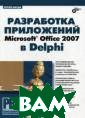 ���������� ���� ������ Microsof t Office 2007 �  Delphi ���� �� ��� �����������  ������������ � ������ �������� �� ���������� M icrosoft Office  2007/2009 � De