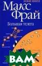 Большая телега  Макс Фрай Однаж ды зимним днем  2008 года автор  этой книги акк уратно перерисо вал на кальку с озвездие Большо й Медведицы, на угад наложил ри