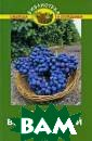 Секреты виногра дной лозы В. В.  Бурова Виногра д - очень сложн ая, трудоемкая  культура, и мно гие виноградари -любители испыт ывают значитель ные затруднения