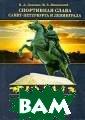 Спортивная слав а Санкт-Петербу рга и Ленинград а В. Д. Доценко , В. Б. Янковск ий В книге расс казывается о по чти 2500 петерб уржцах-ленингра дцах - спортсме