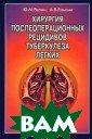 Хирургия послео перационных рец идивов туберкул еза легких Ю. М . Репин, А. В.  Елькин Монограф ия посвящена од ному из наиболе е трудных, мало  разработанных