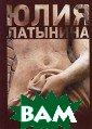 Ничья Юлия Латы нина Они оба на чинали в 90-м г оду - будущий ` крестный отец`  Нарыма Малюта и  самый крупный  предприниматель  Семин. Малюта  покупал прииск