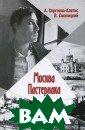 Москва Пастерна ка А. Сергеева- Клятис, В. Смол ицкий Книга ком позиционно и со держательно сфо рмирована `стол ичными адресами ` поэта. Дополн ениями служат р