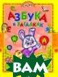 Азбука в загадк ах Е. Н. Агинск ая Ярко иллюстр ированная книжк а для чтения вз рослыми детям.I SBN:978-5-8138- 0866-1