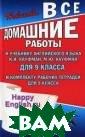 Happy English.r u. 9 класс. Все  домашние работ ы К. Ю. Новиков а, Ю. А. Мартын ова Предлагаемо е пособие включ ает ответы на в се значимые упр ажнения учебник