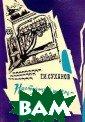 Настоящая жизнь  - это театр Г.  И. Суханов Авт ор - директор Б ольшого драмати ческого театра  им.М.Горького ( сейчас БДТ им.Г .А. Товстоногов а) - вспоминает