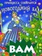 Принцесса собир ается на нового дний бал В. Г.  Дмитриева Роско шные наряды, пр екрасные подарк и, праздничный  макияж и другие  секреты нового днего настроени
